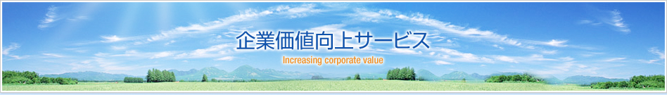 企業価値向上サービス